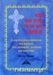 ΚΥΡΙΕ ΙΗΣΟΥ ΧΡΙΣΤΕ ΥΙΕ ΤΟΥ ΘΕΟΥ ΕΛΕΗΣΟΝ ΜΕ