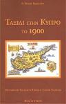 ΤΑΞΙΔΙ ΣΤΗΝ ΚΥΠΡΟ ΤΟ 1900