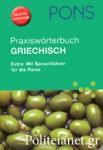 PONS PRAXISWORTERBUCH GRIECHISCH (ΤΣΕΠΗΣ)