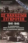 ΣΕ ΘΑΝΑΣΙΜΗ ΣΥΓΚΡΟΥΣΗ 1941-1945