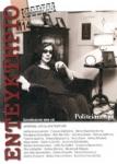 ΕΝΤΕΥΚΤΗΡΙΟ, ΤΕΥΧΟΣ 114, ΙΟΥΛΙΟΣ - ΣΕΠΤΕΜΒΡΙΟΣ 2016 (+CD)