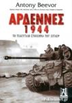 ΑΡΔΕΝΝΕΣ 1944