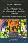 Ο ΡΟΛΟΣ ΤΗΣ ΕΙΚΟΝΑΣ ΣΤΑ ΣΧΟΛΙΚΑ ΕΓΧΕΙΡΙΔΙΑ ΙΣΤΟΡΙΑΣ ΤΗΣ ΔΕΥΤΕΡΟΒΑΘΜΙΑΣ ΕΚΠΑΙΔΕΥΣΗΣ (1950-2002)