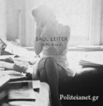 (H/B) SAUL LEITER: IN MY ROOM