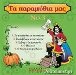 (CD) ΤΑ ΠΑΡΑΜΥΘΙΑ ΜΑΣ (Νο 3)