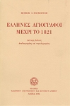 ΕΛΛΗΝΕΣ ΑΓΙΟΓΡΑΦΟΙ ΜΕΧΡΙ ΤΟ 1821