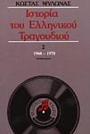 ΙΣΤΟΡΙΑ ΤΟΥ  ΕΛΛΗΝΙΚΟΥ ΤΡΑΓΟΥΔΙΟΥ 1960-1970 (ΔΕΥΤΕΡΟΣ ΤΟΜΟΣ)