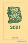 ΛΑΚΩΝΙΚΟΝ ΗΜΕΡΟΛΟΓΙΟΝ 2001