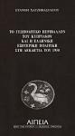 ΤΟ ΓΕΩΠΟΛΙΤΙΚΟ ΠΕΡΙΒΑΛΛΟΝ ΤΟΥ ΚΥΠΡΙΑΚΟΥ ΚΑΙ  Η ΕΛΛΗΝΙΚΗ ΕΞΩΤΕΡΙΚΗ ΠΟΛΙΤΙΚΗ ΣΤΗ ΔΕΚΑΕΤΙΑ ΤΟΥ 1950