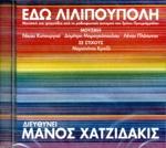 (CD) ΕΔΩ ΛΙΛΙΠΟΥΠΟΛΗ