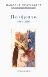 ΠΡΑΤΙΚΑΚΗΣ: ΠΟΙΗΜΑΤΑ 1984-2000