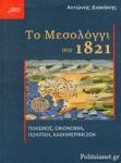 ΤΟ ΜΕΣΟΛΟΓΓΙ ΣΤΟ 1821