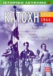 ΚΑΤΟΧΗ 1943-1944