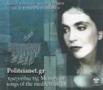 (CD) ΤΡΑΓΟΥΔΙΑ ΤΗΣ ΜΕΣΟΓΕΙΟΥ