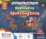 ΧΑΡΟΥΜΕΝΑ ΧΡΙΣΤΟΥΓΕΝΝΑ (ΠΑΖΛ)