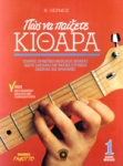 ΠΩΣ ΝΑ ΠΑΙΞΕΤΕ ΚΙΘΑΡΑ (+CD)