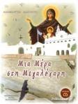 ΜΙΑ ΜΕΡΑ ΣΤΗ ΜΕΓΑΛΟΧΑΡΗ (+CD)