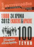 ΑΝΤΙΤΕΤΡΑΔΙΑ ΤΗΣ ΕΚΠΑΙΔΕΥΣΗΣ, ΤΕΥΧΟΣ 100, ΧΕΙΜΩΝΑΣ 2012