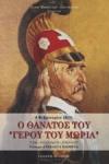"""4 ΦΕΒΡΟΥΑΡΙΟΥ 1843: Ο ΘΑΝΑΤΟΣ ΤΟΥ """"ΓΕΡΟΥ ΤΟΥ ΜΩΡΙΑ"""""""