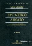 ΕΡΓΑΤΙΚΟ ΔΙΚΑΙΟ