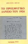 ΤΟ ΠΡΟΣΦΥΓΙΚΟ ΔΑΝΕΙΟ ΤΟΥ 1924