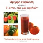 ΒΙΤΑΜΙΝΕΣ (ΔΙΤΟΜΟ)