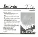 ΕΥΤΟΠΙΑ, ΤΕΥΧΟΣ 27, ΣΕΠΤΕΜΒΡΗΣ 2020
