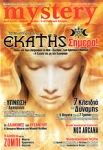 MYSTERY, ΤΕΥΧΟΣ 69, ΜΑΡΤΙΟΣ 2011