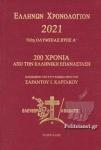 ΕΛΛΗΝΩΝ ΧΡΟΝΟΛΟΓΙΟΝ 2021 (ΚΟΚΚΙΝΟ)