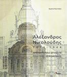 ΑΛΕΞΑΝΔΡΟΣ ΝΙΚΟΛΟΥΔΗΣ 1874-1944
