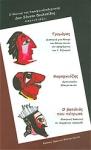 ΤΡΟΜΑΡΑΣ, ΚΑΡΑΓΚΙΟΖΗΣ, Ο ΒΑΣΙΛΙΑΣ ΠΟΥ ΠΕΤΡΩΣΕ (ΠΕΡΙΕΧΕΙ ΔΩΔΕΚΑ ΧΑΡΤΟΝΕΝΙΕΣ ΦΙΓΟΥΡΕΣ)