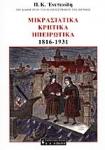 ΜΙΚΡΑΣΙΑΤΙΚΑ ΚΡΗΤΙΚΑ ΗΠΕΙΡΩΤΙΚΑ 1816-1931