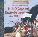 Η ΕΛΛΗΝΙΚΗ ΕΠΑΝΑΣΤΑΣΗ ΤΟΥ 1821