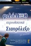 ΦΙΛΟΛΕΞΟ