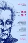 ΑΠΟ ΤΟ 1821 ΣΤΟ 2012