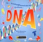 ΤΟ... ΔΕΣΟΞΥΡΙΒΟΝΟΥΚΛΕΙΚΟ ΟΞΥ 'Η ΑΛΛΙΩΣ... DNA