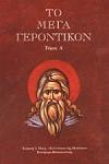 ΤΟ ΜΕΓΑ ΓΕΡΟΝΤΙΚΟΝ (ΤΕΤΑΡΤΟΣ ΤΟΜΟΣ)