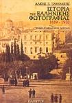 ΙΣΤΟΡΙΑ ΤΗΣ ΕΛΛΗΝΙΚΗΣ ΦΩΤΟΓΡΑΦΙΑΣ, 1839-1970