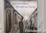(CD) ΜΟΛΥΒΕΝΙΑ ΤΡΕΝΑ