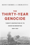 (H/B) THE THIRTY-YEAR GENOCIDE
