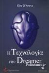 Η ΤΕΧΝΟΛΟΓΙΑ ΤΟΥ DREAMER