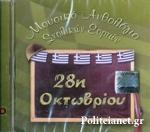 CD 28Η ΟΚΤΩΒΡΙΟΥ ΜΟΥΣΙΚΟ ΑΝΘΟΛΟΓΙΟ ΣΧΟΛΙΚΩΝ ΕΟΡΤΩΝ