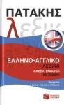 ΕΛΛΗΝΟ-ΑΓΓΛΙΚΟ ΛΕΞΙΚΟ