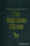 (H/B) THE COMPLETE FAIRY TALES OF BROTHERS GRIMM