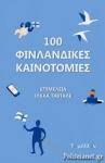 100 ΦΙΝΛΑΝΔΙΚΕΣ ΚΑΙΝΟΤΟΜΙΕΣ