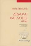 ΔΙΔΑΧΑΙ ΚΑΙ ΛΟΓΟΙ (1716)