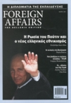 FOREIGN AFFAIRS, ΤΕΥΧΟΣ 15, ΜΑΙΟΣ 2013
