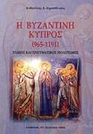 Η ΒΥΖΑΝΤΙΝΗ ΚΥΠΡΟΣ (965-1191)