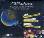 (CD) ΟΙΚΟΛΟΓΗΜΑΤΑ