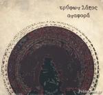 (CD) ΤΡΥΦΩΝ ΛΑΖΟΣ